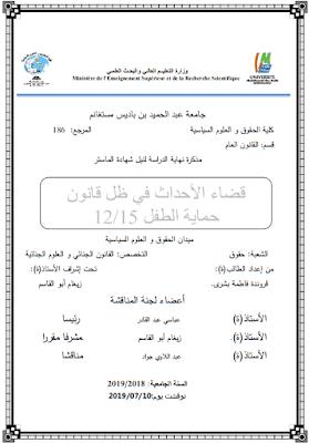 مذكرة ماستر: قضاء الأحداث في ظل قانون حماية الطفل 15/ 12 PDF