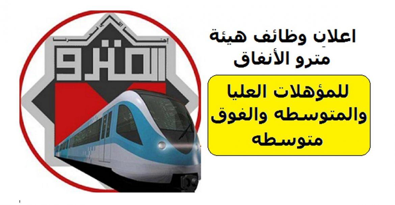وظائف حكومية في مترو الأنفاق الخط الثالث 2020