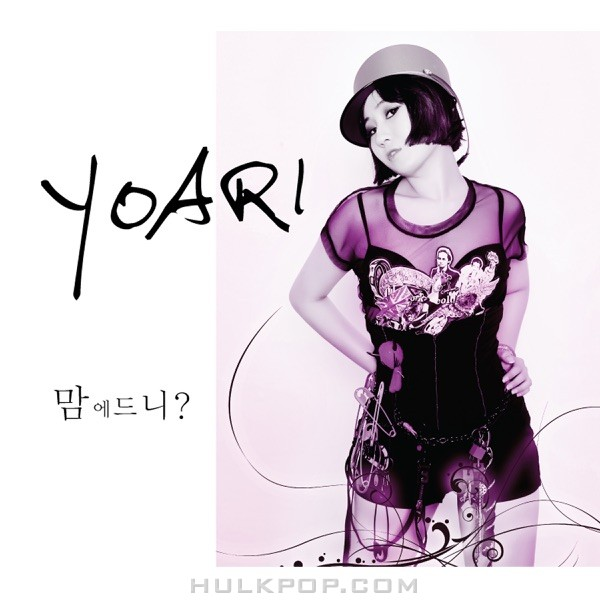 Yoari – 맘에 드니?