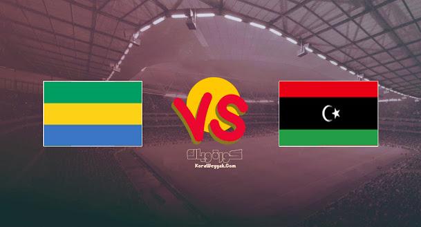 نتيجة مباراة ليبيا والغابون بتاريخ 01-09-2021 في تصفيات أفريقيا لكأس العالم 2022