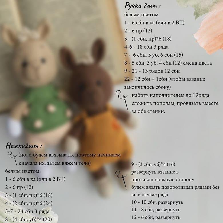 Описание вязания ламы крючком