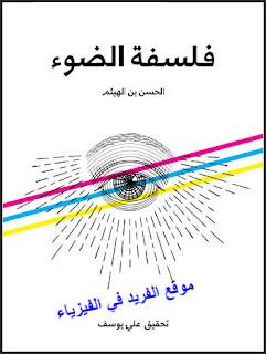 كتاب فلسفة الضوء pdf الحسن بن الهيثم