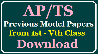 AP/TS SA-2 Previous Model Papers from 1st - 5th Classes Download Pdf /2020/03/AP-TS-SA-2-Previous-Model-Papers-from-1st-5th-Classes-Download-Pdf.html