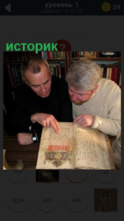 275 слов историк и мужчина читают старинную книгу 1 уровень