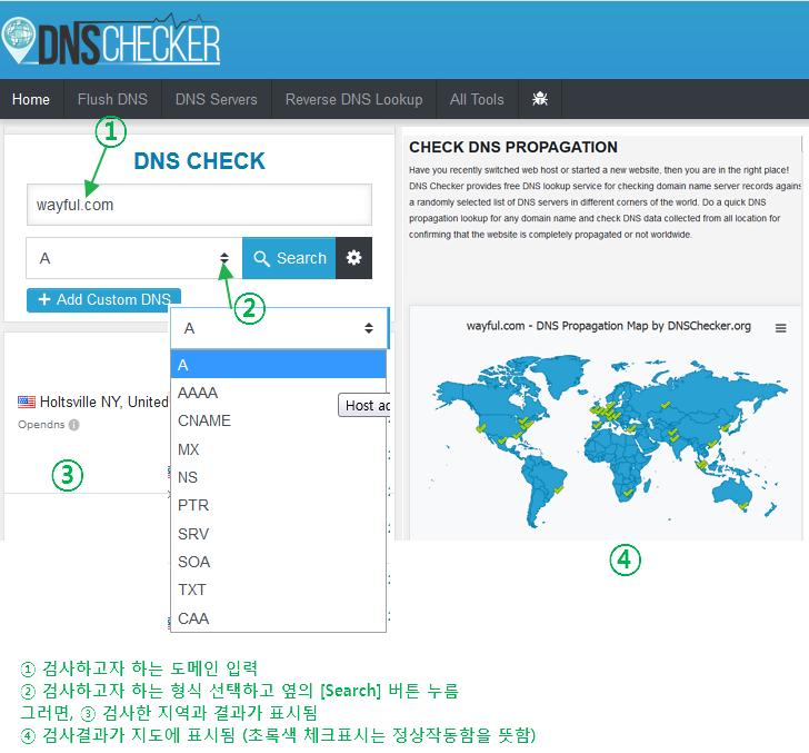 DNS 검사 : 도메인 네임 시스템(DNS) 설정 정상 작동 여부 검사하는 방법