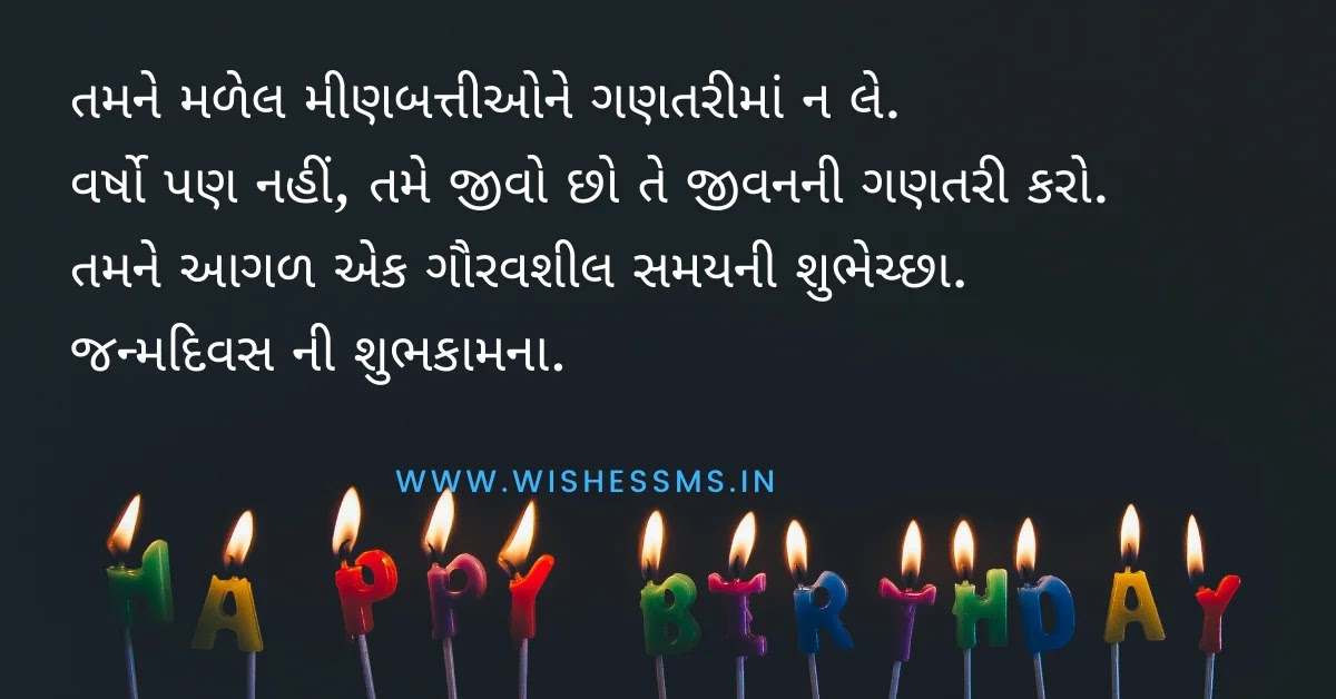 happy birthday message in gujarati, birthday wishes gujarati text, birthday wishes sms in gujarati, happy birthday sms in gujarati, happy birthday wishes in gujarati, happy birthday sms gujarati, birthday msg in gujarati, જન્મદિવસની હાર્દિક શુભકામનાઓ, happy birthday message gujarati, happy birthday wishes gujarati text
