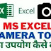 use of ms excel camera tool - ms excel camera tool का उपयोग