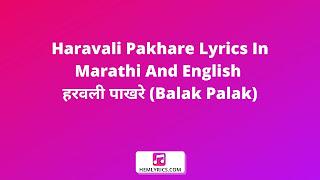 Haravali Pakhare Lyrics In Marathi And English - हरवली पाखरे (Balak Palak)