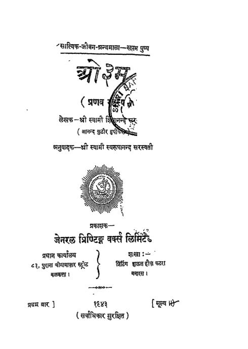 ॐ प्रणव रहस्य पीडीऍफ़ पुस्तक मुफ़्त डाउनलोड  | Om Pranav Rahasya PDF Book In Hindi Free Download