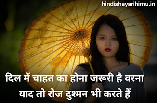 Good Night Love Shayari