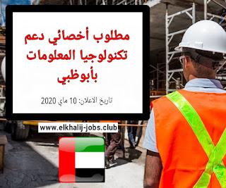 وظائف الامارات - مطلوب أخصائي دعم تكنولوجيا المعلومات بالعاصمة ابوظبي
