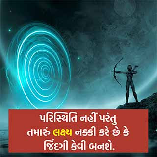 inspirational gujarati quotes on life, inspirational quotes about life and struggles in gujarati, life inspiring quotes in gujarati,  gujarati inspirational status, inspiration status in gujarati, status for life inspiration life gujarati