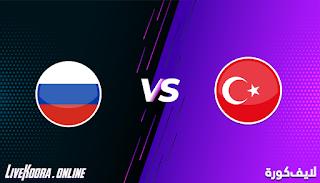 مشاهدة مباراة تركيا وروسيا بث مباشر بتاريخ 15-11-2020 في دوري الأمم الأوروبية