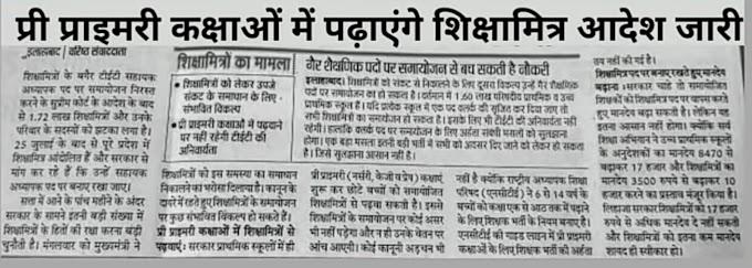 उत्तर प्रदेश के शिक्षामित्रों को 30 हजार प्रतिमाह और प्री प्राइमरी में सम्मिलित करने का आदेश जारी अभी देखें खबर Shikshamitra latest news pri primary