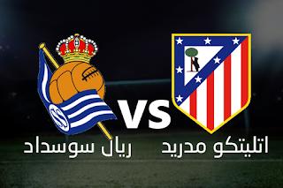 اون لاين مشاهدة مباراة اتليتكو مدريد و ريال سوسيداد 14-9-2019 بث مباشر في الدوري الاسباني اليوم بدون تقطيع