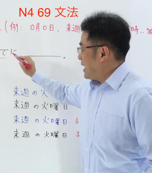 レッスン 文法N4 (2021) [69/69 日本語のみ]