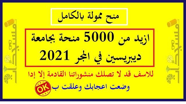 ازيد من 5000 منحة بجامعة ديبريسين في المجر 2021 | ممول بالكامل