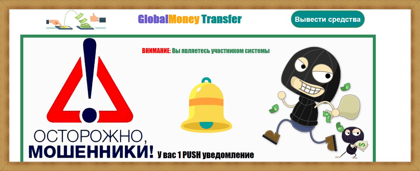 [Лохотрон] GlobalMoney Transfer – Отзывы, мошенники! У вас 1 PUSH уведомление