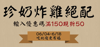 【KLOOK客路】珍奶炸雞絕配,滿150折50元