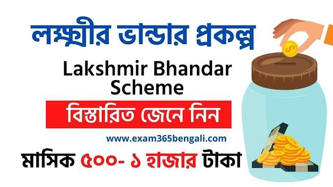 লক্ষ্মীর ভান্ডার প্রকল্প- WB Lakshmir Bhandar Scheme