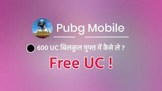 Get Free 600 UC In Pubg Mobile Season 18