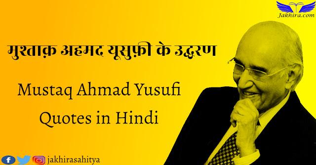 मुश्ताक़ अहमद यूसुफ़ी के उद्द्धरण   Mustaq Ahmad Yusufi Quotes in Hindi