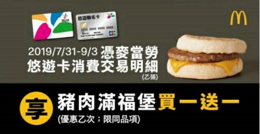 【麥當勞】豬肉滿福堡,買一送一