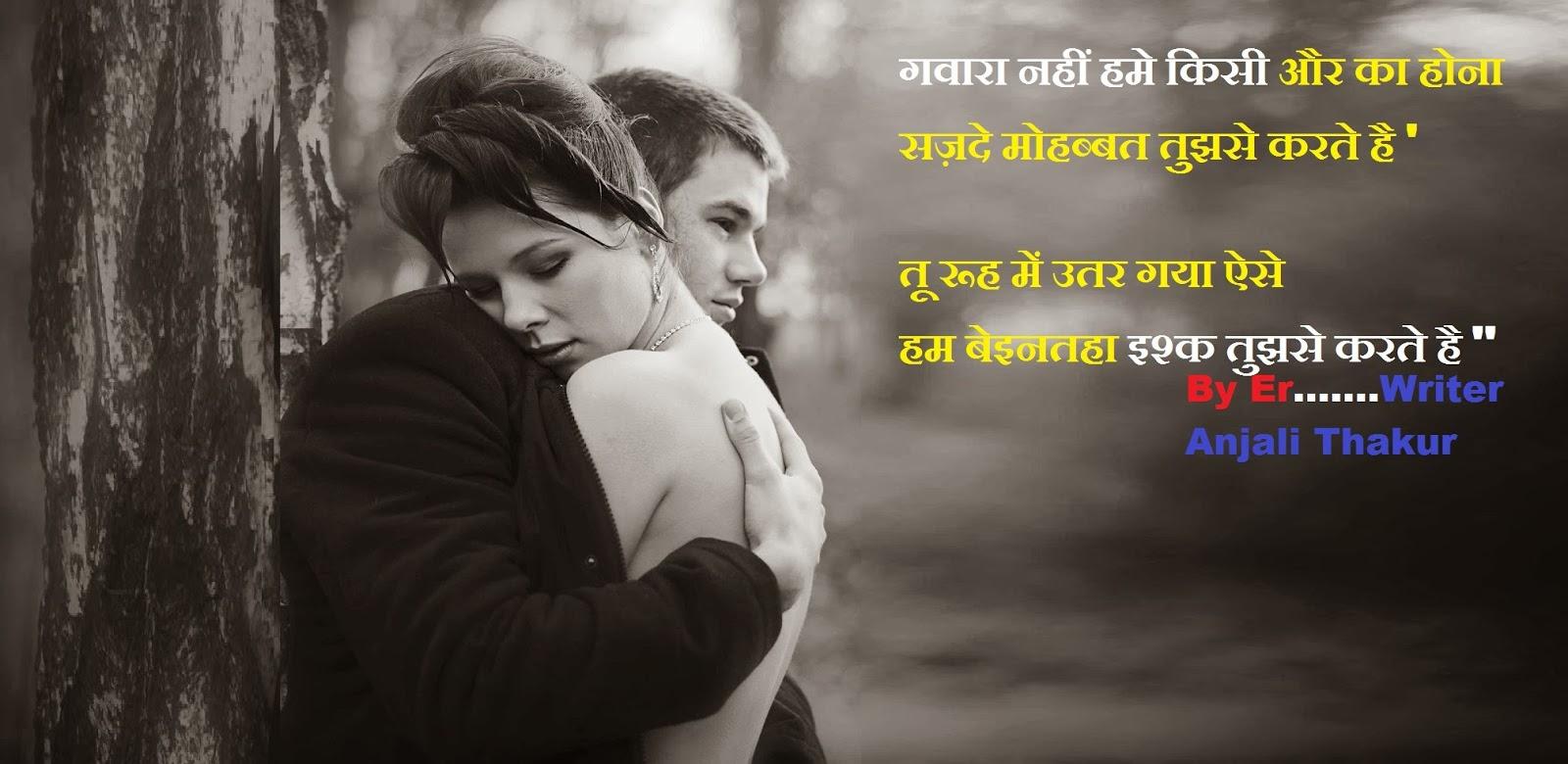 sad shayari boy and girl, sad love shayari in hindi for boyfriend, sad love shayari in hindi for girlfriend, very sad shayari on life, sad shayari in hindi for life, very sad shayari, गवारा नहीं हमे किसी और का होना सज़दे मोहब्बत तुझसे करते है-तू रूह में उतर गया ऐसे हम बेइनतहा इश्क तुझसे करते है