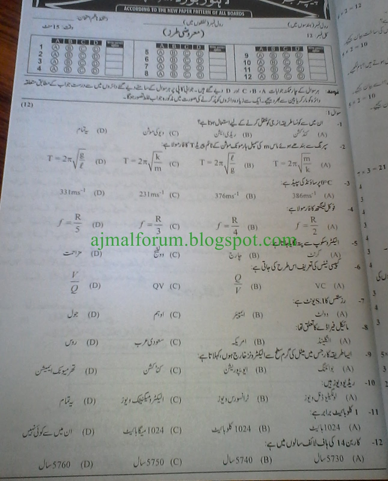 class 10th physics past papers bise lahore board annual