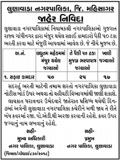 lunawada-nagarpalika-recruitment