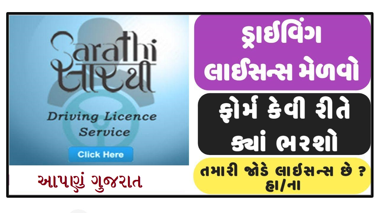 [sarathi.parivahan.gov.in] How To Get Driving Licence In Gujarat