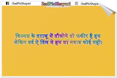 best two line shayari