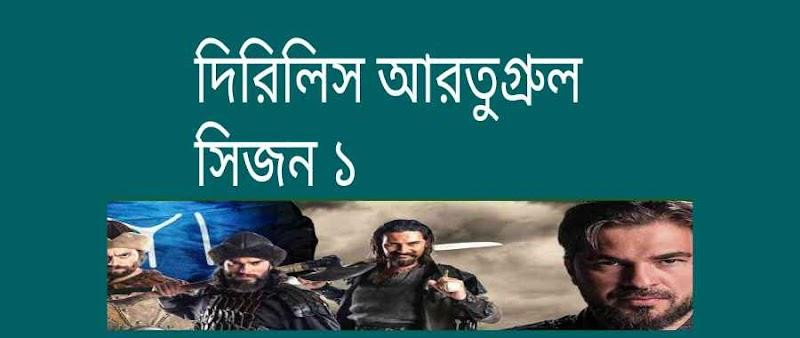 দিরিলিস আরতুগ্রুল সিজন ১ - dirilis ertugrul bangla season 1 Download