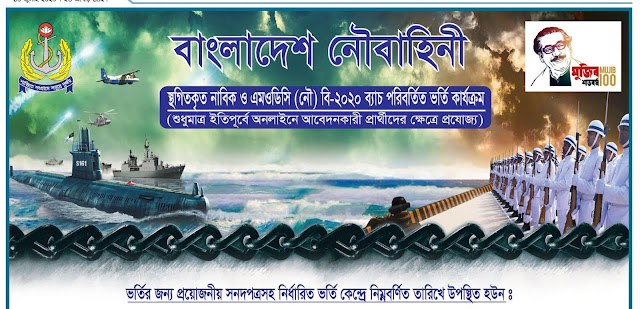 নৌবাহিনী সার্কুলার ২০২০ (নাবিক ও  এমওডিসি ভর্তি ও কমিশন্ড অফিসার পদে বিজ্ঞপ্তি ),চলমান বাংলাদেশ নৌবাহিনী সার্কুলার,নাবিক ও  এমওডিসি ভর্তি বিজ্ঞপ্তি ২০২০,bangladesh navy circular,নৌবাহিনী সার্কুলার ২০২০,Adv Nabik B 2020 Batch Final 6-07-2020 - Join Bangladesh,স্থগিতকৃত নাবিক ও এমওডিসি (নৌ) বি-২০২০ ব্যাচ পরিবর্তিত ভর্তি,'নাবিক' ও 'এমওডিসি' পদে জনবল নেবে নৌবাহিনী   885718   কালের কণ্ঠ,বাংলাদেশ-নৌবাহিনী--নাবিক-ও-এমওডিসি-(নৌ)-ভর্তি-বি--২০২০,Nabik Adv B 2020 Final (16-02-2020),Join Bangladesh Army Airforce & Navy Help Care,নৌবাহিনী সার্কুলার ২০২০ (নাবিক ও এমওডিসি ভর্তি ও কমিশন্ড,নৌবাহিনীতে নাবিক-এমওডিসি পদে নিয়োগ   ক্যারিয়ার   দেশ রূপান্তর,বাংলাদেশ নৌবাহিনীর স্থগিতকৃত নাবিক ও এমওডিসি (নৌ) বি-২০২০ ব্যাচ পরিবর্তিত ভর্তি কার্যক্রম (শুধুমাত্র ইতিপূর্বে অনলাইনে আবেদনকারী প্রার্থীদের জন্য প্রযোজ্য)।-এর ছবি  নৌবাহিনী সার্কুলার ২০২০ (নাবিক ও এমওডিসি ভর্তি ও কমিশন্ড,নৌবাহিনীতে বেসামরিক নিয়োগ ২০২০ – KFPlanet,নাবিক ও এমওডিসি পদে নৌবাহিনীতে নিয়োগ বিজ্ঞপ্তি ২০২০,Join Bangladesh Navy । বাংলাদেশ নৌবাহিনীতে নতুন নিয়োগ,'নাবিক' ও 'এমওডিসি' পদে জনবল নেবে নৌবাহিনী   885718   কালের কণ্ঠ,নৌবাহিনীতে নিয়োগ বিজ্ঞপ্তি Archives   Bangla Cyber,বাংলাদেশ নৌবাহিনী নিয়োগ বিজ্ঞপ্তি ২০২০   বিডি জবস এডু,বাংলাদেশ নৌবাহিনীতে কমিশন্ড অফিসার পদে নিয়োগ ২০২০ (নাবিক ও,বাংলাদেশ নৌবাহিনী বিশেষ বিজ্ঞপ্তি — গেট নোট,বাংলাদেশ নৌবাহিনী বেসামরিক নিয়োগ ২০২০,নৌবাহিনী অফিসার পদে নিয়োগ ২০২০,বাংলাদেশ বিমান বাহিনী নিয়োগ ২০২০,নৌবাহিনীতে একাধিক পদে চাকরির সুযোগ,ডাইরেক্ট এন্ট্রি আর্টিফিসার কি,বাংলাদেশ নৌবাহিনী বেসামরিক কর্মচারী নিয়োগ ফলাফল 2020,বাংলাদেশ নৌবাহিনীতে নাবিক পদে নিয়োগ 2020,নাবিক ও এমওডিসি নৌ ভর্তি এ ২০১৯ ব্যাচ,বেসামরিক নৌবাহিনী নিয়োগ পরীক্ষার প্রশ্ন,নৌবাহিনীর বেতন,নৌবাহিনী এমওডিসি কাজ কি,বাংলাদেশ সেনাবাহিনী নিয়োগ ২০২০