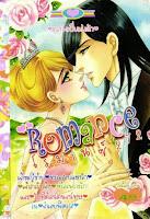 ขายการ์ตูนออนไลน์ Romance เล่ม 272