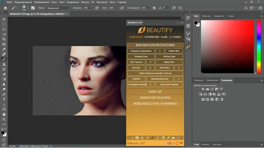 Beautify 1.6.0 for Adobe Photoshop Full Version