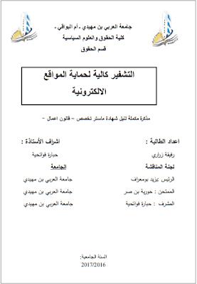 مذكرة ماستر: التشفير كآلية لحماية المواقع الالكترونية PDF