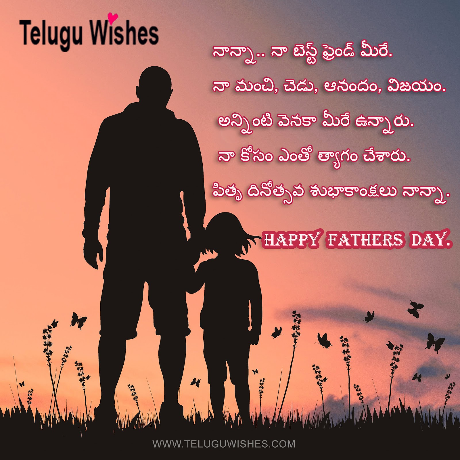 Fathers Day Quotes, Wishes, Images, Sms in Telugu