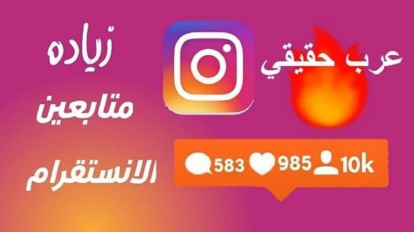 زيادة متابعين انستقرام عرب حقيقيين بدون باسورد حسابك-instagram  Hiketop