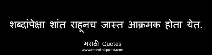 Best Marathi Quotes
