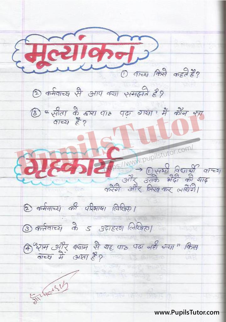 Karam Vachya Lesson Plan   Krit Vachya Lesson Plan   Bhav Vachya Lesson Plan