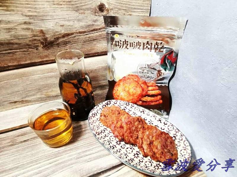 阿里棒棒啵啵飛魚卵豬肉乾,讓你中秋節烤肉很輕鬆