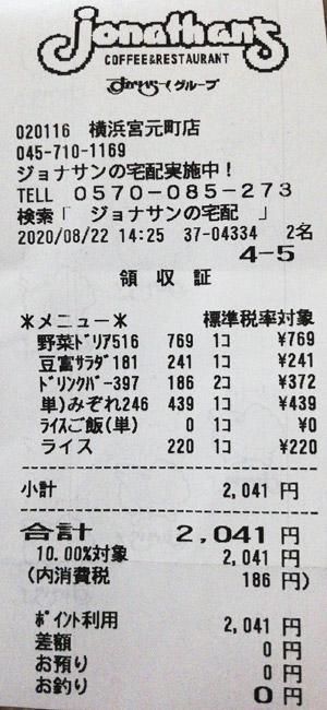 ジョナサン 横浜宮元町店 2020/8/22 飲食のレシート