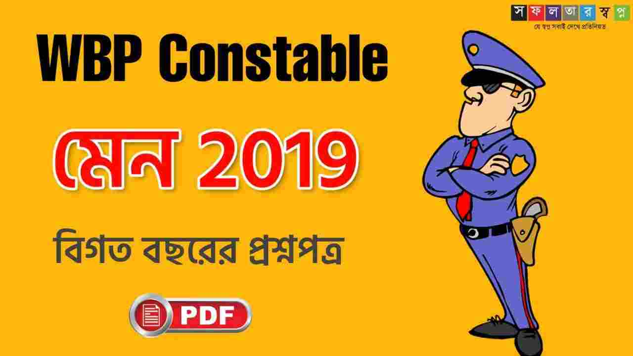 WBP Constable Main  2019 Previous Year Question Paper