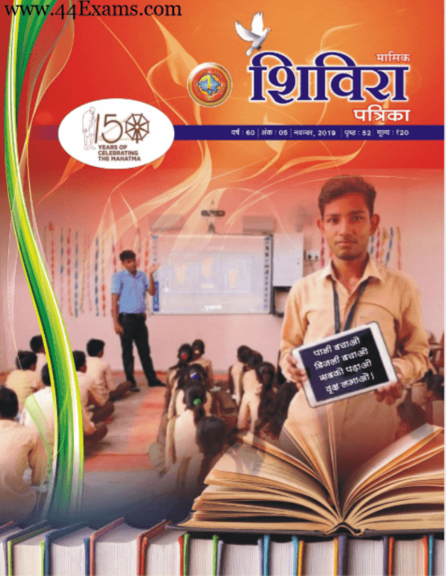 Shivira-Monthly-Magazine-November-2019-For-All-Competitive-Exam-Hindi-PDF-Book-