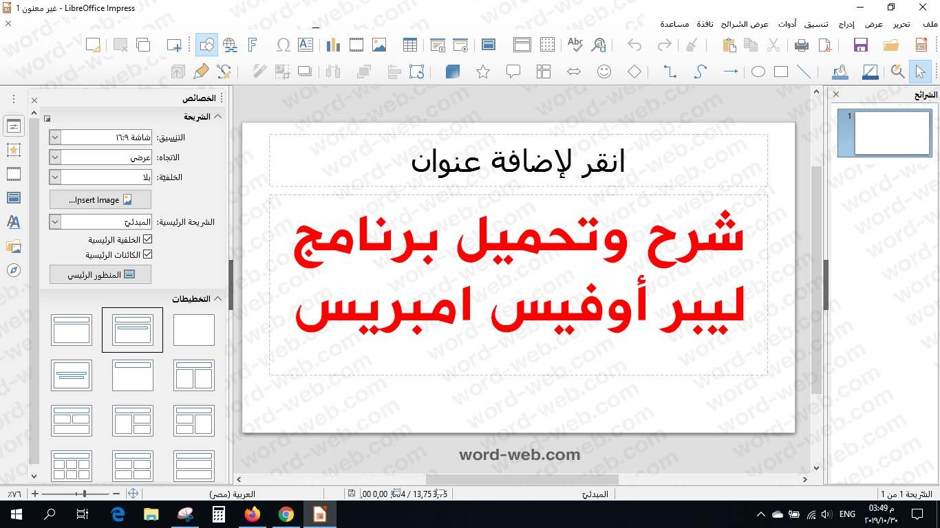 تحميل برنامج ليبر اوفيس بيس عربي مجانا