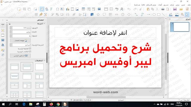 برنامج ليبر اوفيس امبريس عربي