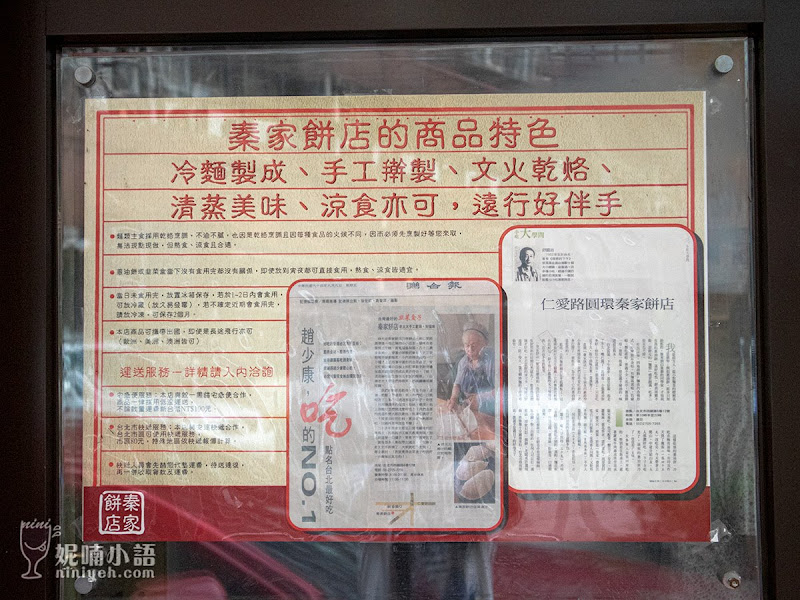 【台北大安區】秦家餅店。食家帶路北方乾烙韭菜盒
