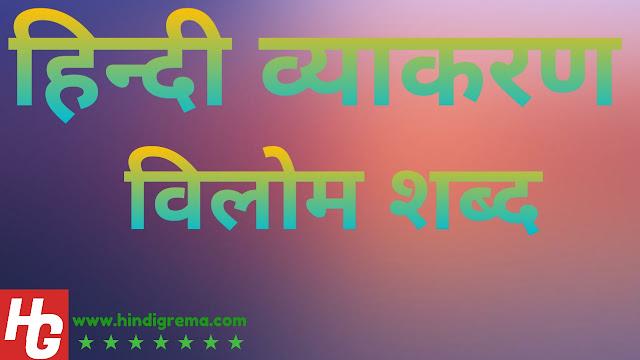 हिन्दी व्याकरण - विलोम शब्द Antonyms