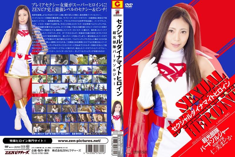 ZEOD-01 Sexual Dynamite Heroine 12 Hen Soldier